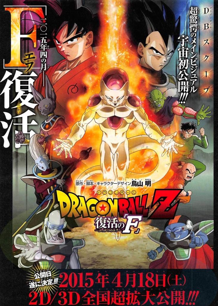Dragon-Ball-Z-Fukkatsu-No-F-Freezer-1