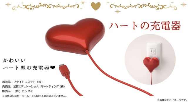 Heart-Smartphone-Sailor-Moon-8