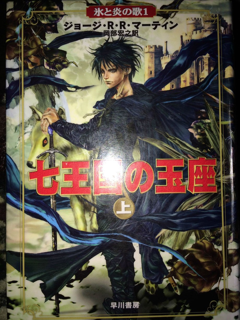 Game-Of-Thrones-Couvertures-Japonaises-1