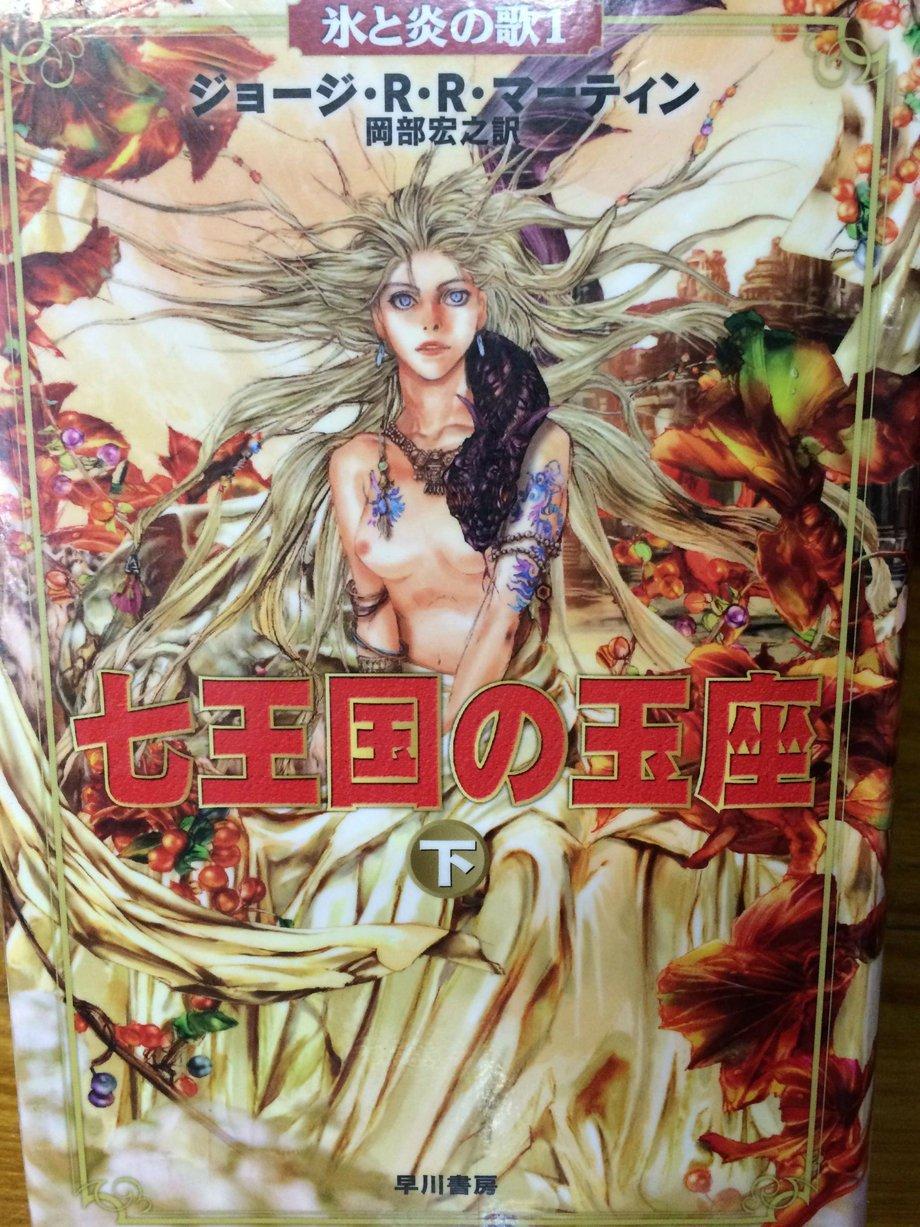 Game-Of-Thrones-Couvertures-Japonaises-10