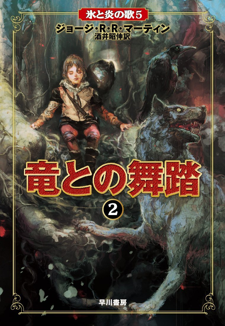 Game-Of-Thrones-Couvertures-Japonaises-11