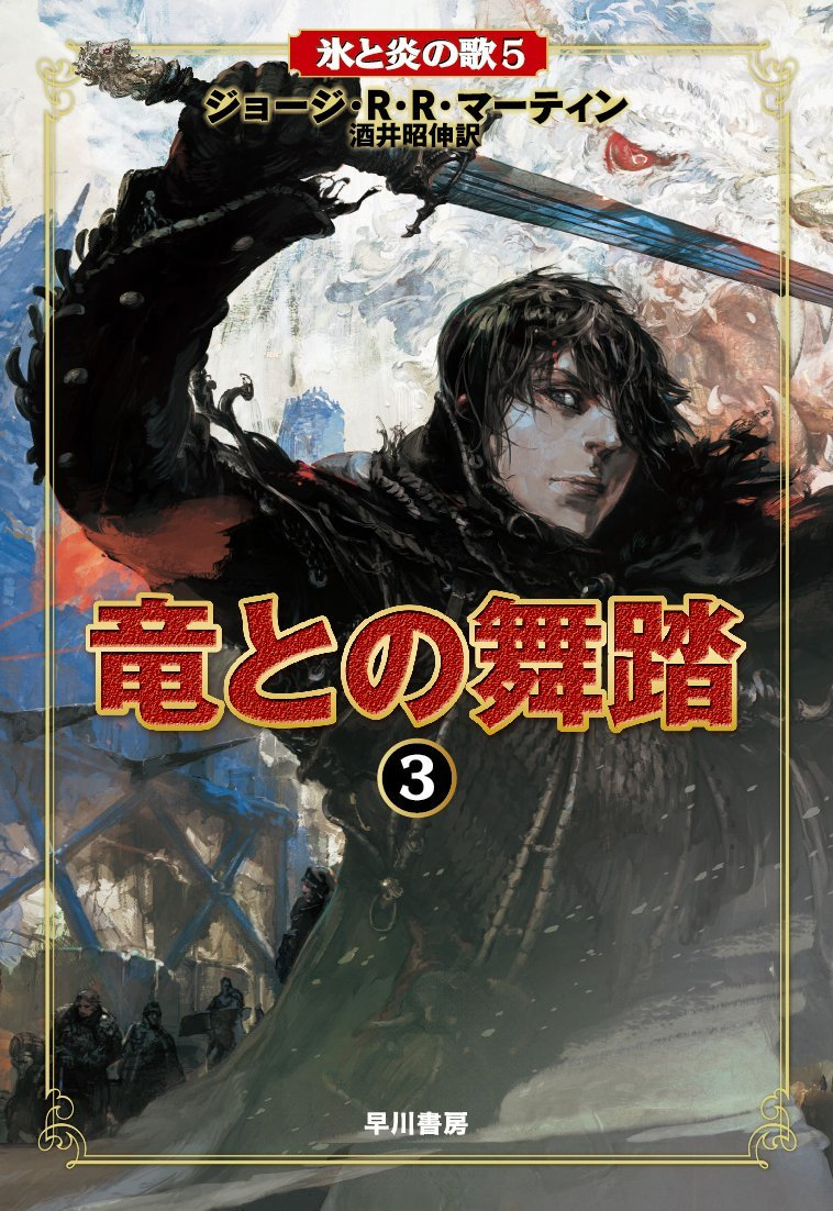 Game-Of-Thrones-Couvertures-Japonaises-12