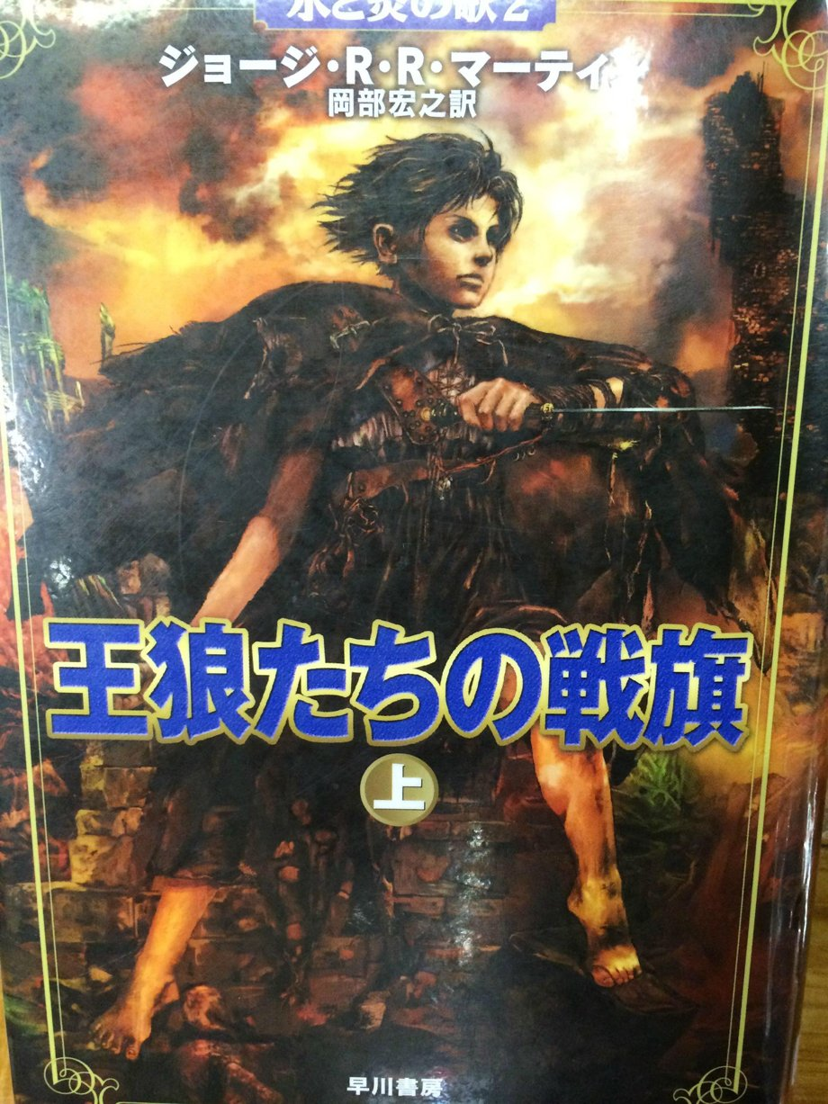 Game-Of-Thrones-Couvertures-Japonaises-3
