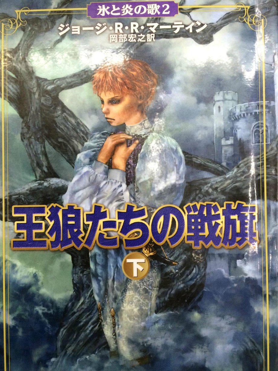 Game-Of-Thrones-Couvertures-Japonaises-4