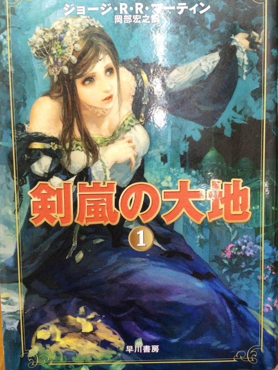 Game-Of-Thrones-Couvertures-Japonaises-5