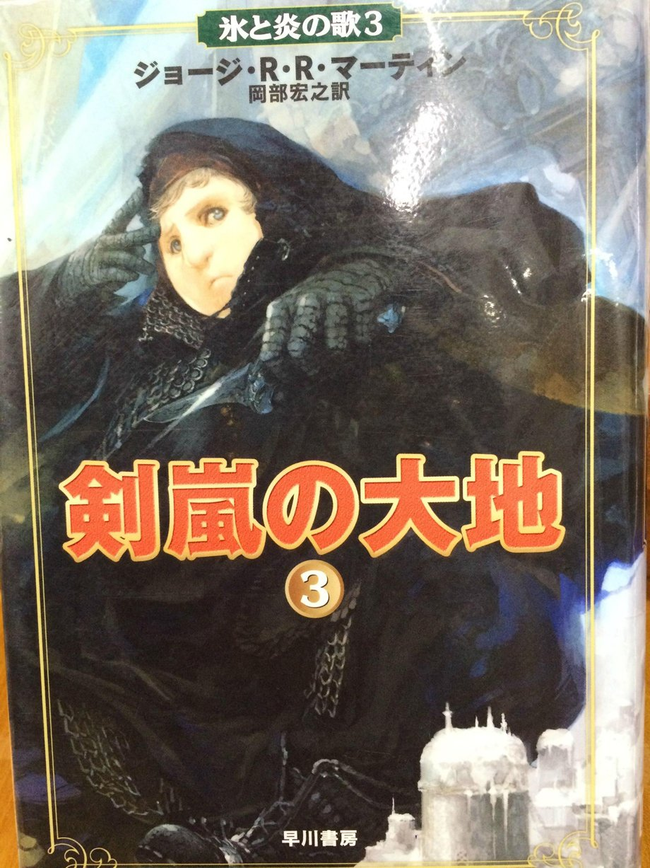 Game-Of-Thrones-Couvertures-Japonaises-7