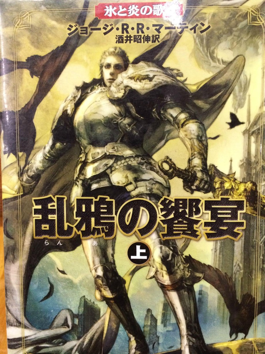 Game-Of-Thrones-Couvertures-Japonaises-8