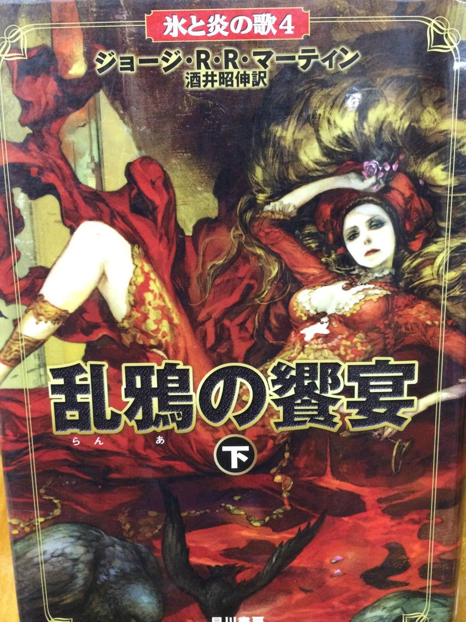 Game-Of-Thrones-Couvertures-Japonaises-9