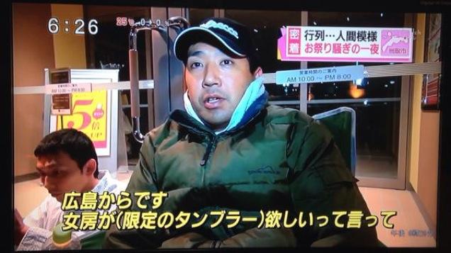 Queue-Starbucks-Japon-Tottori-4