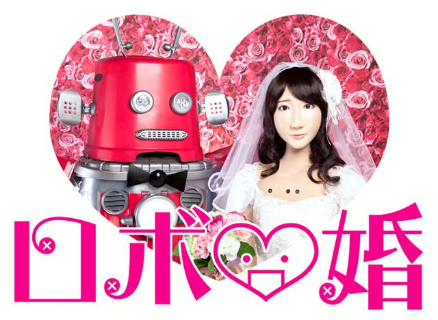 Mariage-Robots-4