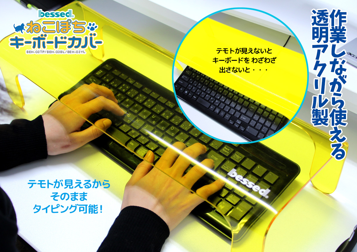 Nekopochi-Keyboard-Cover-3