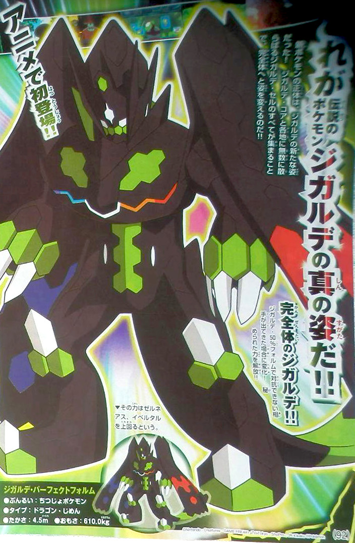 Pokemon-Z-Zygard-Gundam-1