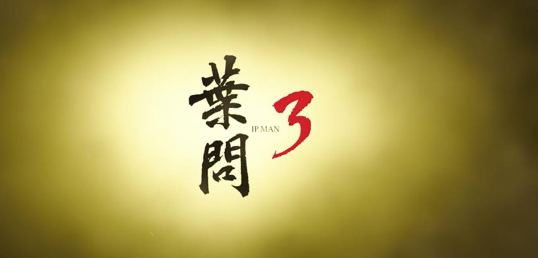 Ip-Man-3-Mike-Tyson-Donnie-Yen-2