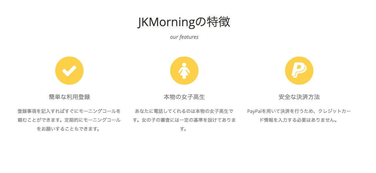 JP-Morning-Lyceennes-Telephone-2