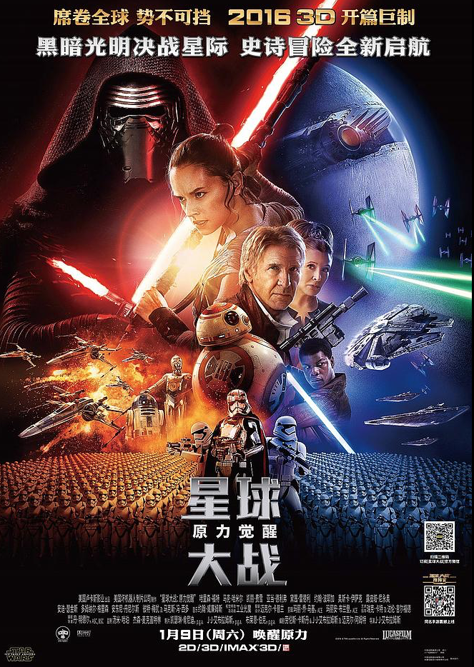 Star-Wars-Chine-Reveil-Force-Raciste-2