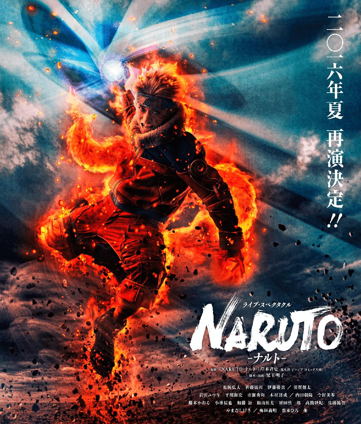 Naruto-Live-Retour-2