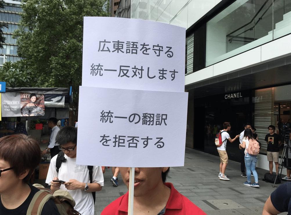 Pikachu-Protestations-Hong-Kong-3