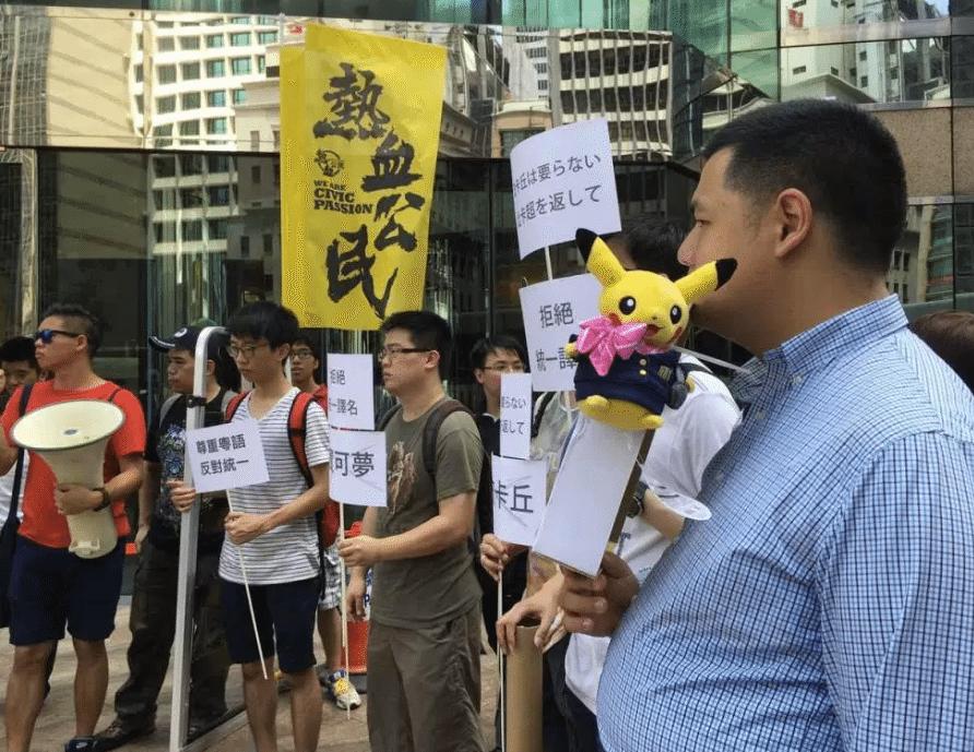 Pikachu-Protestations-Hong-Kong-4