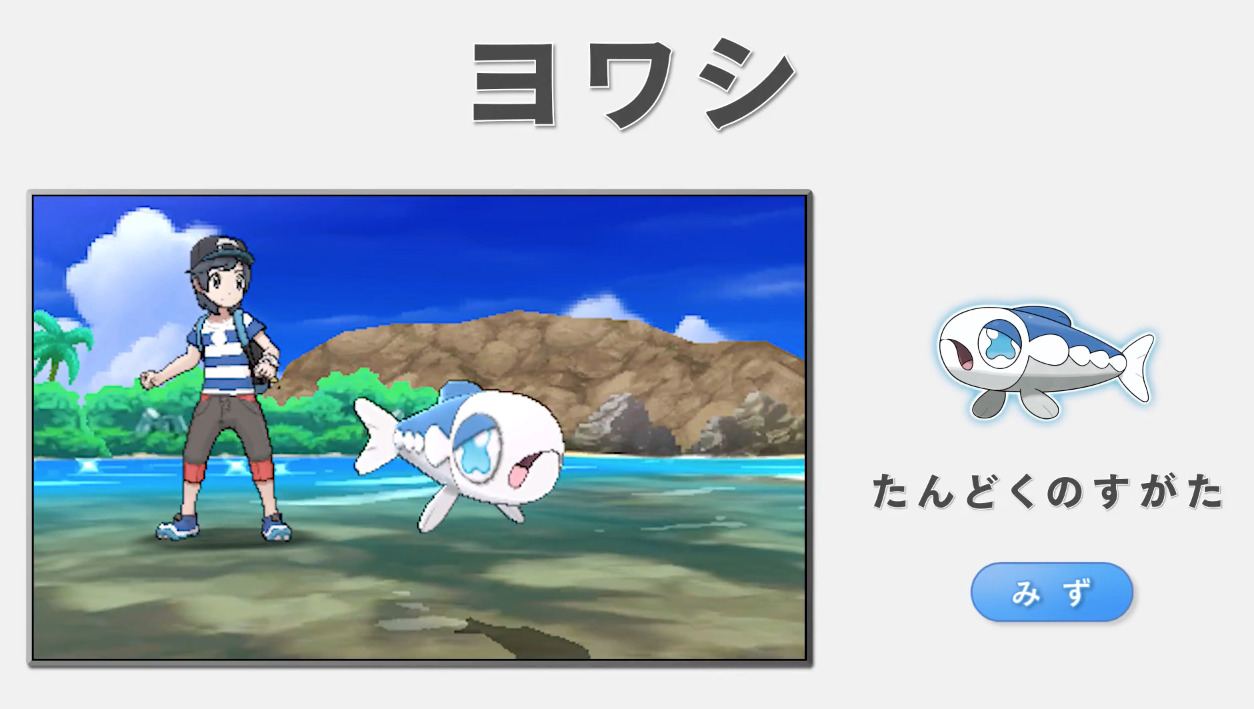 Pokemon-Soleil-Lune-Trailer-IV-2