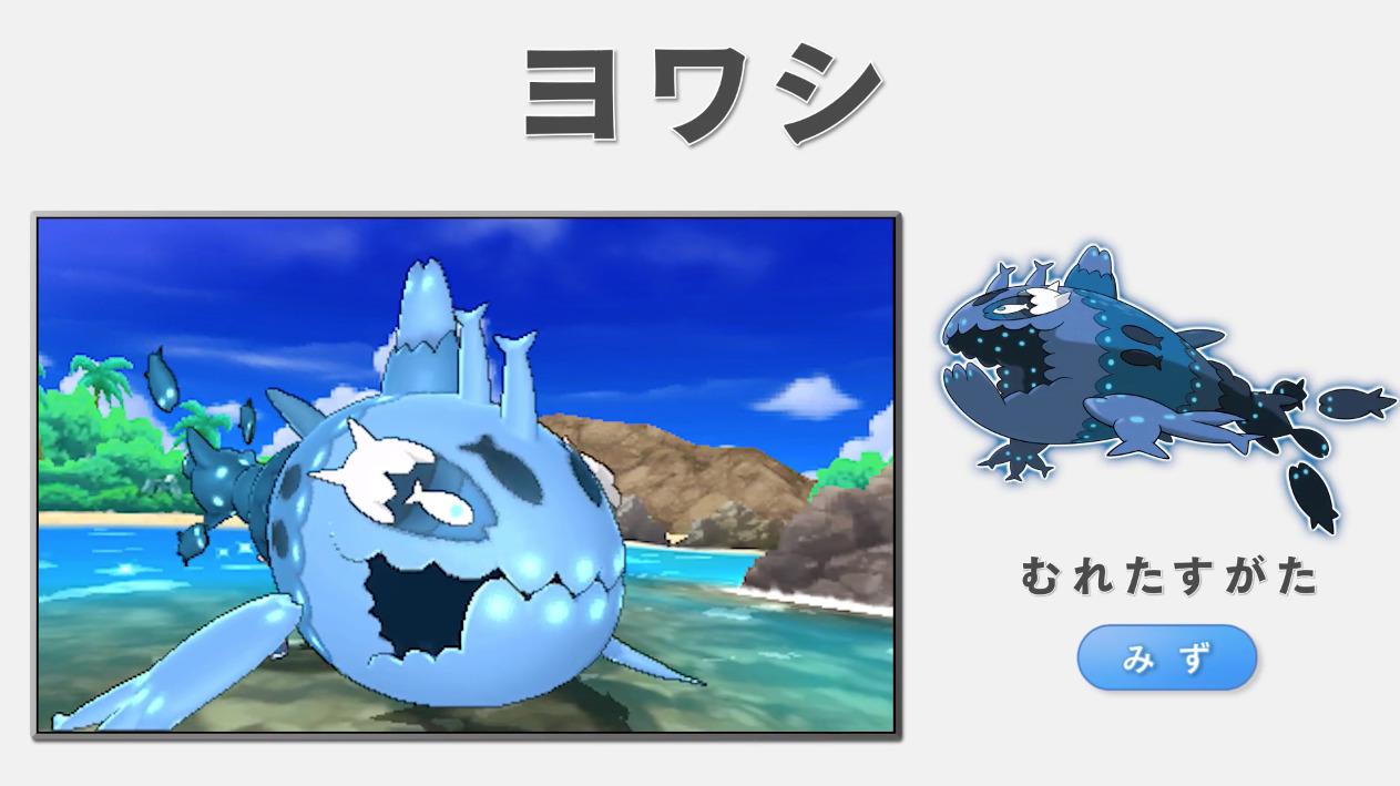 Pokemon-Soleil-Lune-Trailer-IV-3