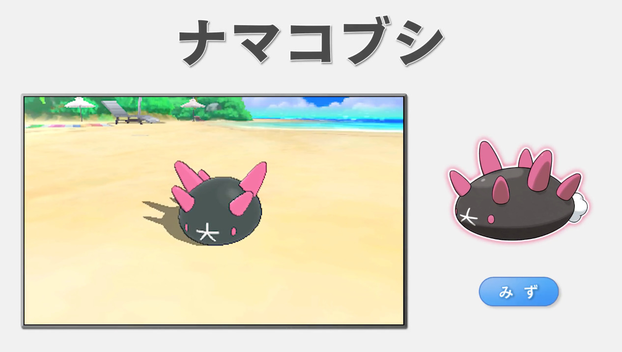 Pokemon-Soleil-Lune-Trailer-IV-4