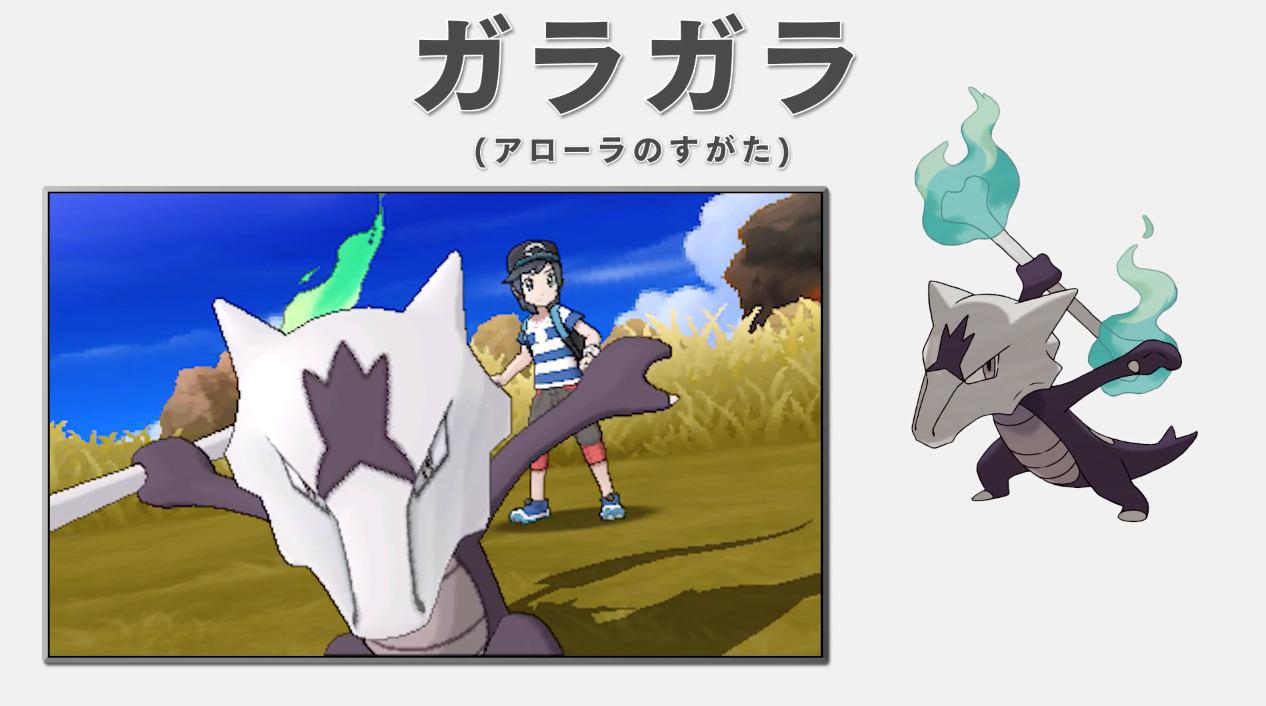 Pokemon-Soleil-Lune-Trailer-IV-5