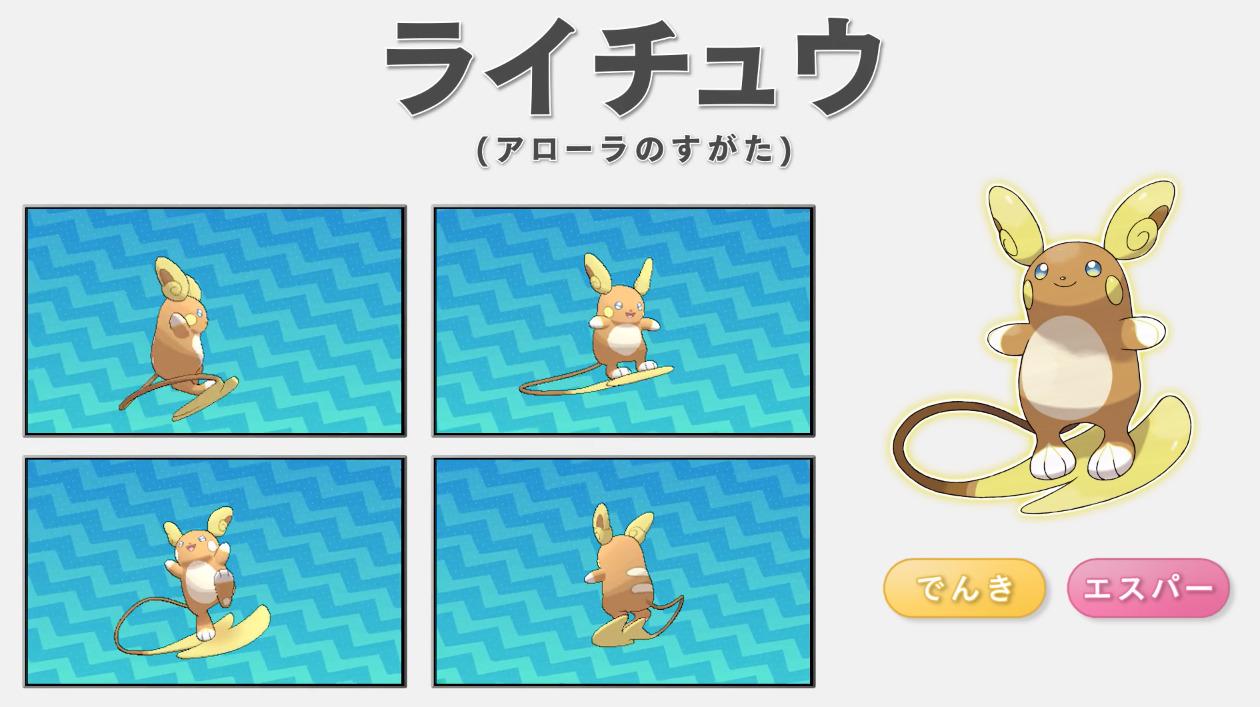 Pokemon-Soleil-Lune-Trailer-IV-6