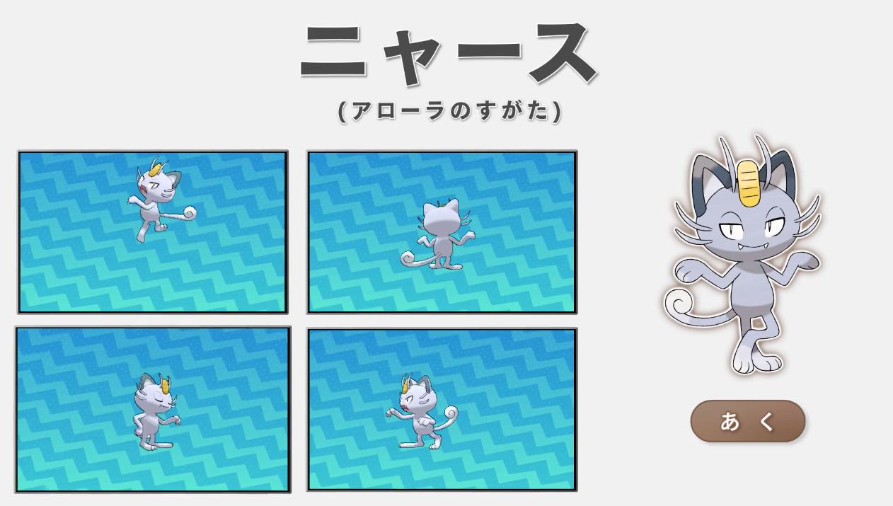 Pokemon-Soleil-Lune-Trailer-IV-7