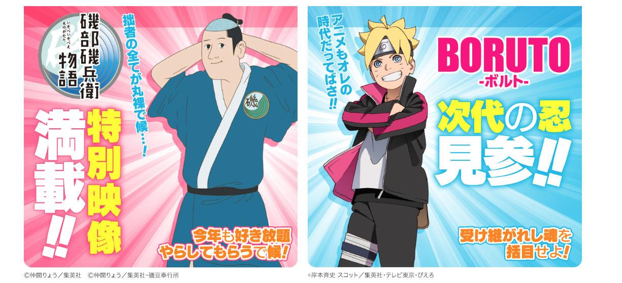Boruto-Anime-Annonce-4