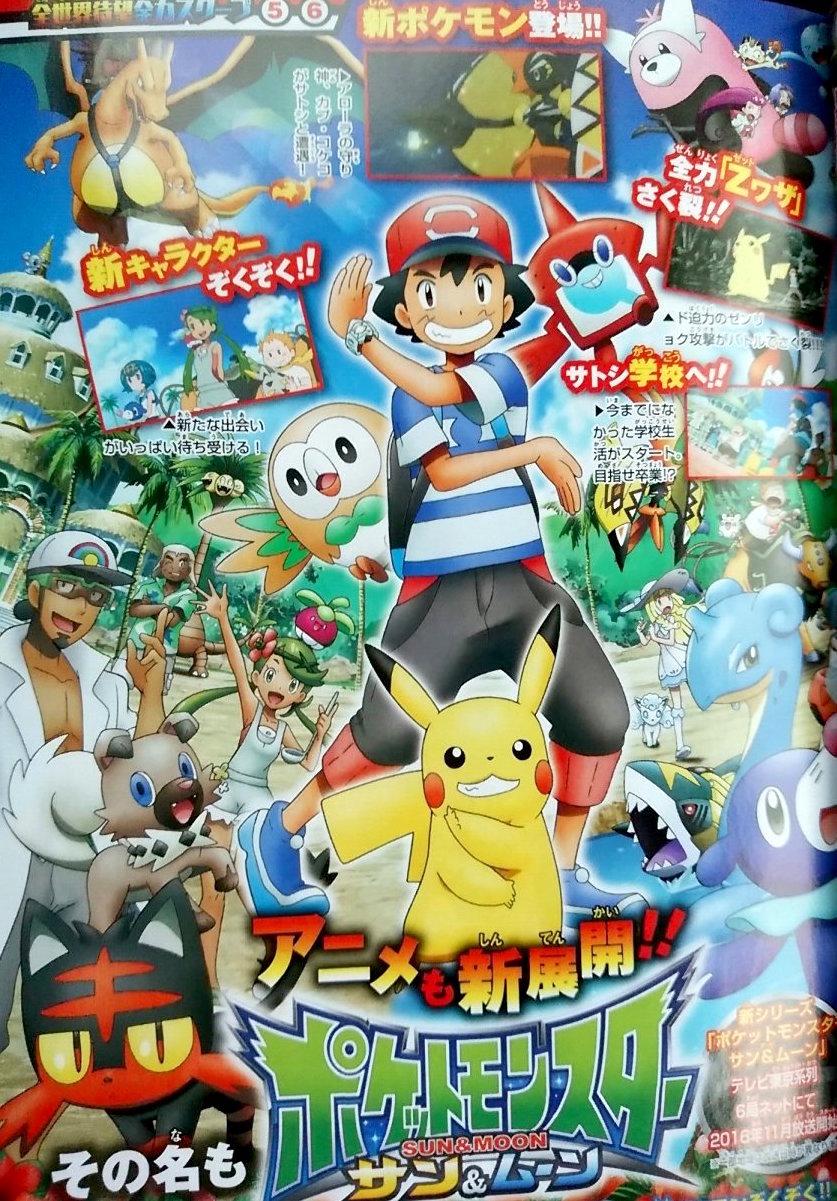 pokemon-sun-moon-anim-3