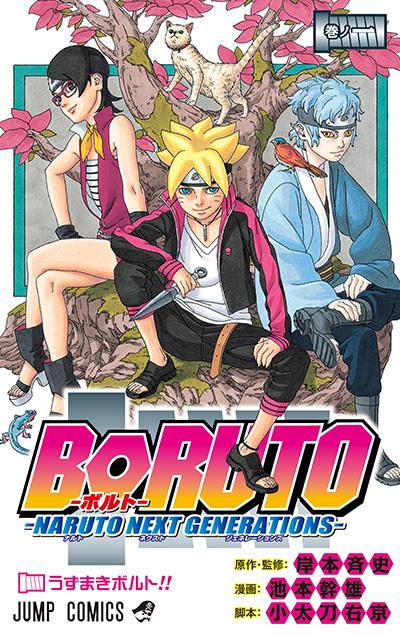 boruto-tome-1-jp