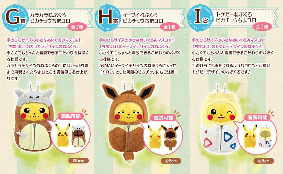 pikachu-peluche-sac-couchage-2