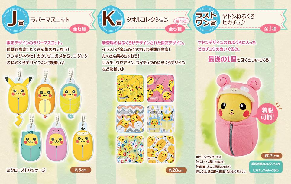 pikachu-peluche-sac-couchage-3
