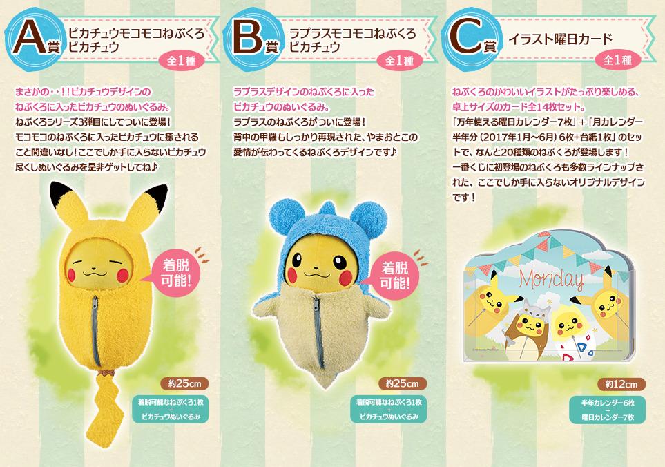 pikachu-peluche-sac-couchage-5