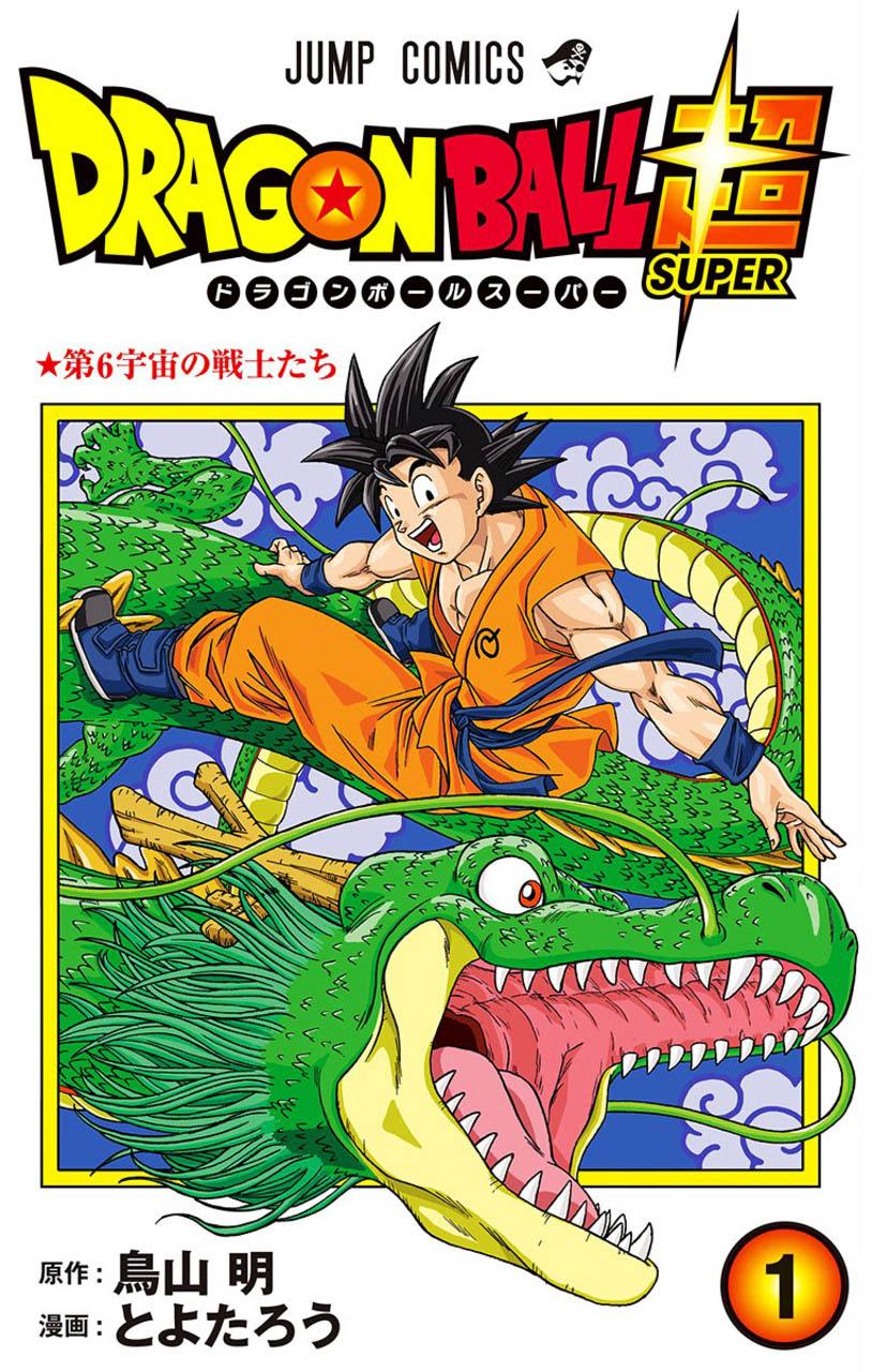 dragon-ball-super-tome-1