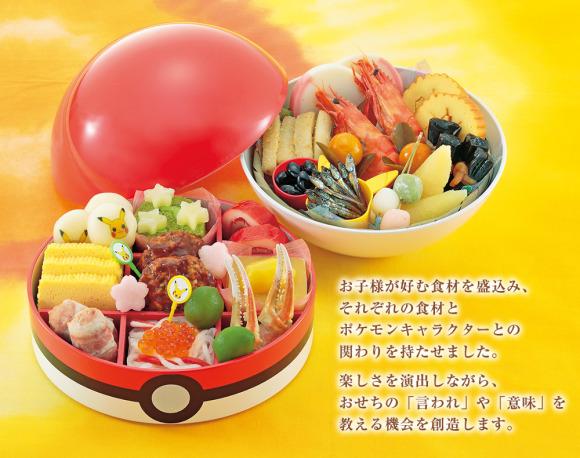 pokemon-osechi-1