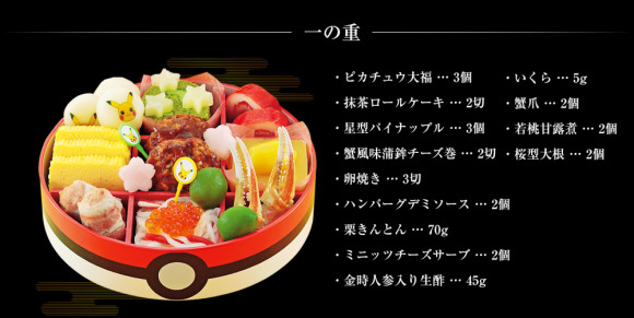 pokemon-osechi-2