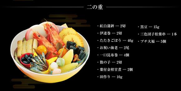 pokemon-osechi-3